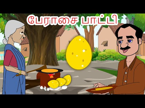 பேராசை பாட்டி - Greedy Grand Mother  Tamil Stories -kathai Padalgal -Tamil Fairy Tales