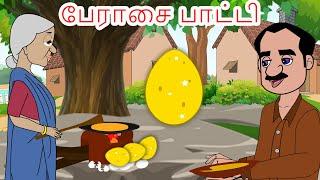 பேராசை பாட்டி - Greedy Grand Mother  Tamil Stories -kathai padalgal -Tamil Fairy tales