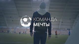 КОМАНДА МЕЧТЫ | Короткометражный фильм про футбол