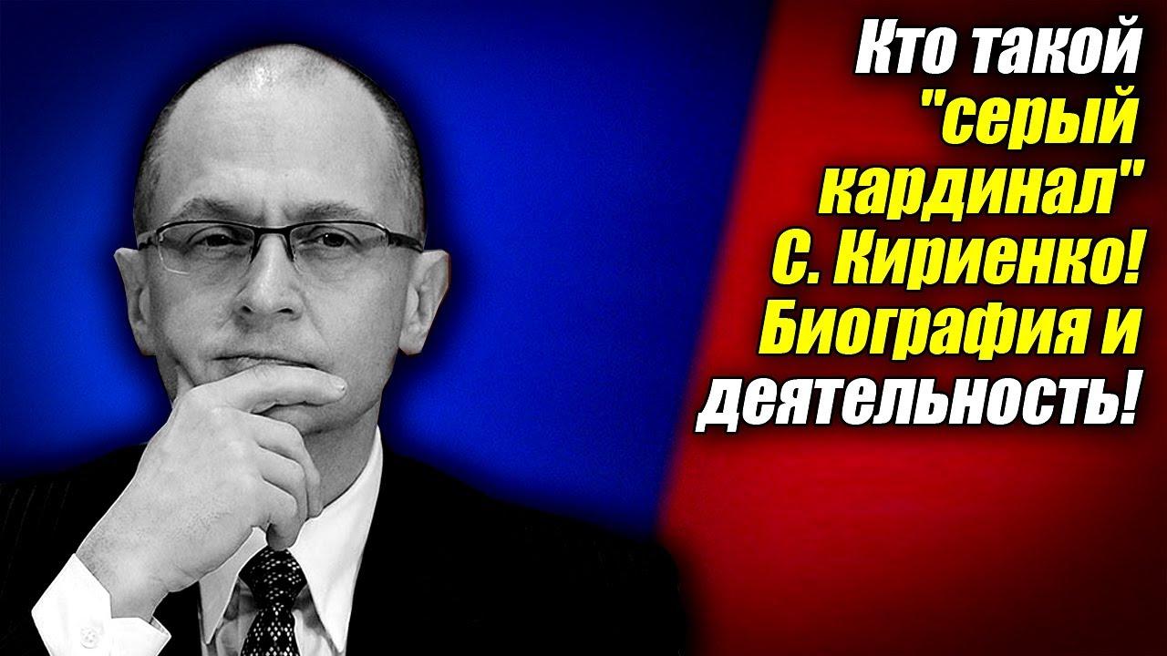 """Кто такой """"серый кардинал"""" С. Кириенко! Биография и деятельность!"""