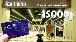 ПОТРАТИЛИ 15000 в магазин Familia ОБЗОР ПОКУПОК ТЦ Ривьера