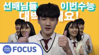 [2019 수능응원] 상인고등학교 수능대박송 (동원참치…