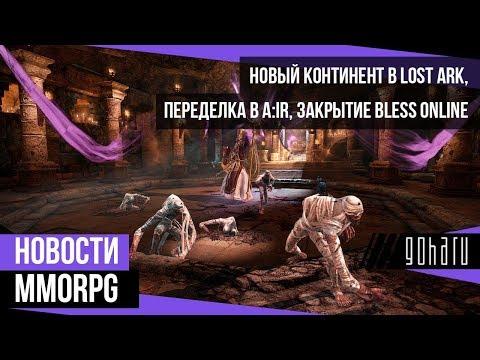 НОВОСТИ MMORPG: новый континент в LOST ARK, переделка в A:IR, закрытие BLESS ONLINE