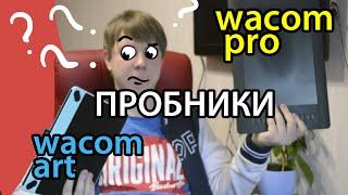 В чем разница между WACOM ART и WACOM intuos PRO