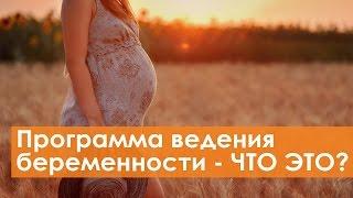 программа ведения беременности. Почему это важно? | Клиника Семейный доктор