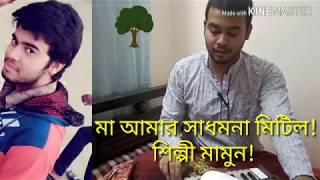 মা আমার সাধ না মিটিল--শিল্পী মামুন+ Original music1