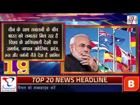 चीन के साथ तनातनी के बीच भारत को लगातार मिल रहा है विश्व के शक्तिशाली देशों का समर्थन