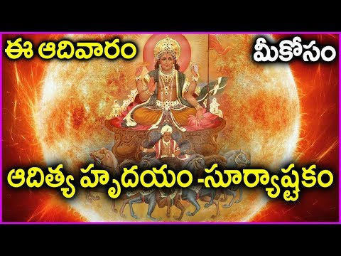 Surya Ashtakam And Aditya Hrudayam Devotional Songs - Rose Telugu Movies