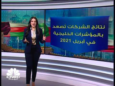 33 مليار دولار المكاسب السوقية للبورصات الخليجية في أبريل 2021