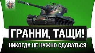 AMX 50 B - СТАТИСТ ДЕРЖАЛСЯ ДО ПОСЛЕДНЕГО