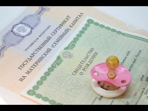 Какие документы нужны на оформление материнского капитала