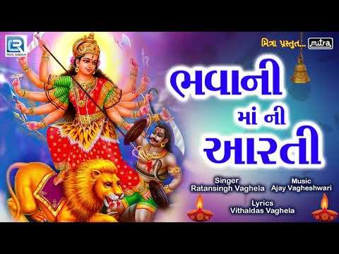 Bhavani Mani Aarti | Lakh Lakh Divdani Aarti | Ratansinh Vaghela | New Bhakti Song | RDC Gujarati