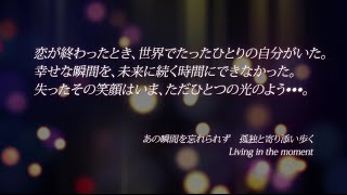EXILE ATSUSHI / 【歌詞】Living in the moment