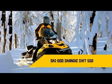 Обзор наследника Yeti Pro 550 Ski Doo Skandic SWT 550