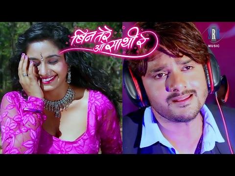 Dil Mein Aake Dildar | Bhojpuri Movie Romantic Song | Bin Tere O Saathi Re | Ritu Singh, Gaurav Jha