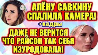 Дом 2 Свежие Новости ♡ 11 июля 2019. Эфир (17.07.2019).