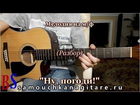 Ну погоди - Мелодия из мультфильма - Фингерстайл, Разбор на гитаре