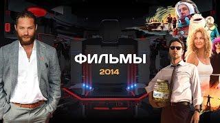 ТОП-20 лучших фильмов 2014 года. Часть первая