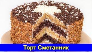 торт Сметанник - Простой рецепт вкусного торта (ПРАВИЛЬНЫЙ) - Про Вкусняшки