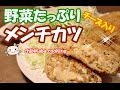 野菜たっぷりメンチカツ How to Make Menchi-katsu of many vagetables recipe