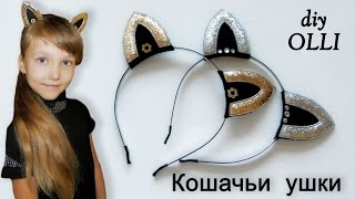DIY ^_^ Кошачьи ушки из фетра / Cat ears out of felt