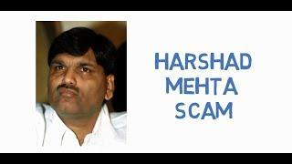 Harshad Mehta Scam | Case Study | Hindi