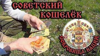 КОШЕЛЁК СОВЕТОВ / чердачный поиск / Коп в Белоруссии ч.4