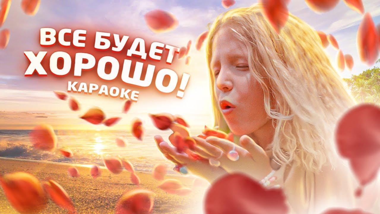 Милана Филимонова – ВСЕ БУДЕТ ХОРОШО (КАРАОКЕ Lyric Video)