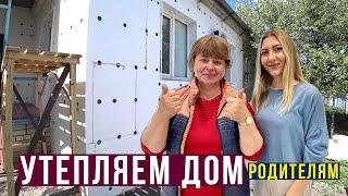 Влог с Родителями Утепляем Дом КАК Нам Сделали БАМПЕР Курочки Сажаю Помидоры