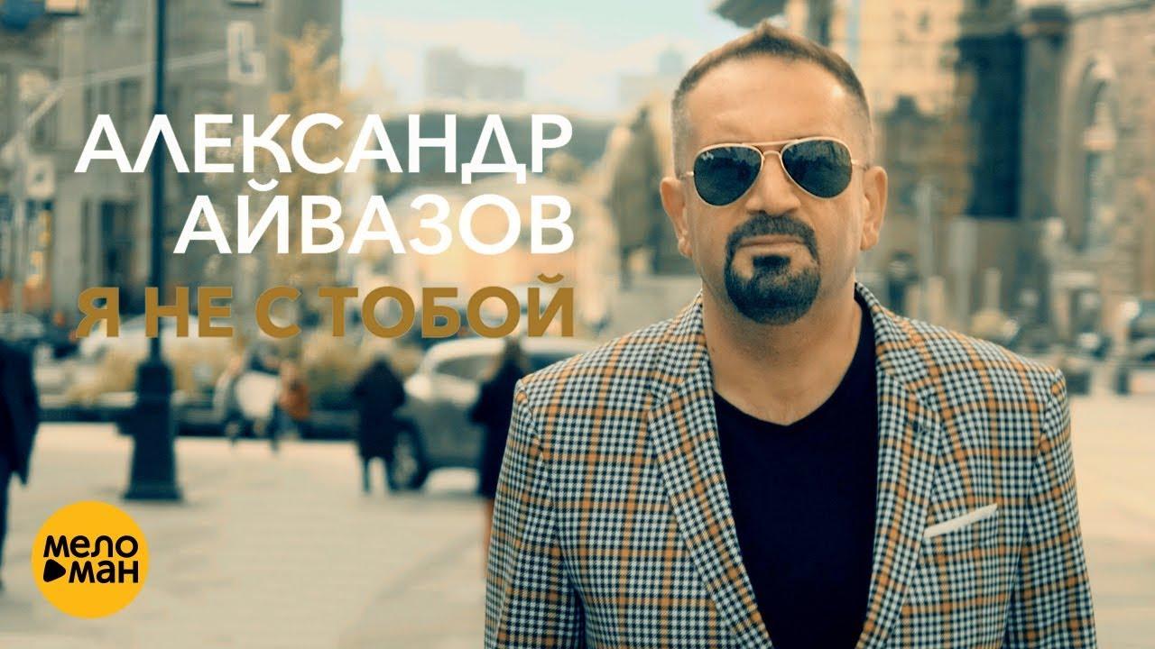 АЛЕКСАНДР АЙВАЗОВ НОВЫЕ ПЕСНИ 2015 СКАЧАТЬ БЕСПЛАТНО