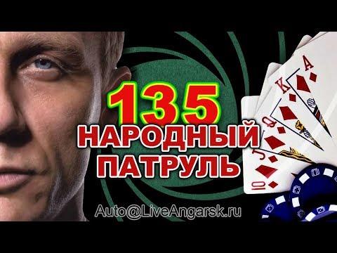 Народный Патруль 135 ПОХЕР ИЛИ БЕЗ МАТОВ НИКАК