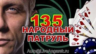 Народный Патруль 135 ПОКЕР ИЛИ БЕЗ МАТОВ НИКАК