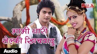 New Rajasthani Songs 2016 | भाभी थारी सेल्फी खिचवादु  | Marwadi Song | Alfa Music