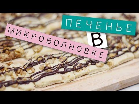 Песочное печенье - рецепты