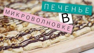 Песочное печенье в микроволновке / Рецепты и Реальность / Вып. 148