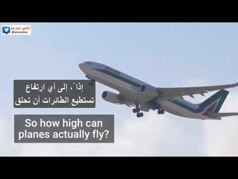 Can plane fly to the space ?