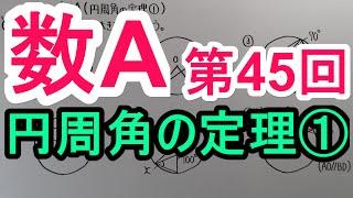 【高校数学】 数A-45 円周角の定理①