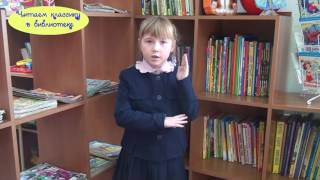 "Халилова Элина- А. Барто ""Первый урок"""