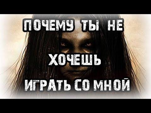 Страшилки на ночь - ПОЧЕМУ ТЫ НЕ ХОЧЕШЬ ИГРАТЬ СО МНОЙ? - Самые страшные истории