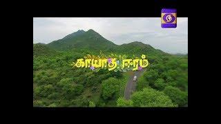Kaayaadha Eeram Telefilm 24-12-2017