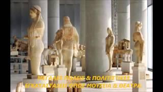 ΑΡΧΑΙΟΣ ΕΛΛΗΝΙΚΟΣ ΠΟΛΙΤΙΣΜΟΣ Κ ΣΥΓΧΡΟΝΟΣ ΤΟΥΡΙΣΜΟΣ