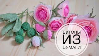 Бутоны цветов из бумаги  для букетов за 2 минуты / DIY Tsvoric