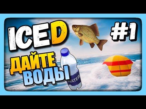 ДАЙТЕ ВОДЫ! ✅ Выживаем в ICED   ОБЗОР и Прохождение #1