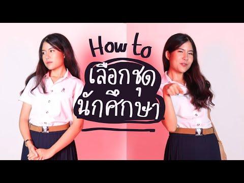 วิธีเลือกซื้อชุดนิสิตนักศึกษา ทั้งชายและหญิง ใส่ยังให้ให้น่ารักดูดี ❤️| มหาลัยปะ EP. 10