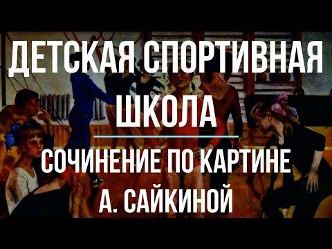 Сочинение по картине «Детская спортивная школа» А. Сайкиной