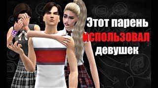 Сериал симс 4: ТА ЕЩЁ ШТУЧКА 4 серия\SIMS 4 MACHINIMA