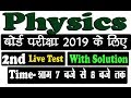 12TH BOARD EXAM PHYSICS 2nd LIVE TEST  | Physics Live Test For Board Exam 2019