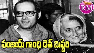 The Life of Sanjay Gandhi in Telugu   Son of Indira Gandhi   National Congress