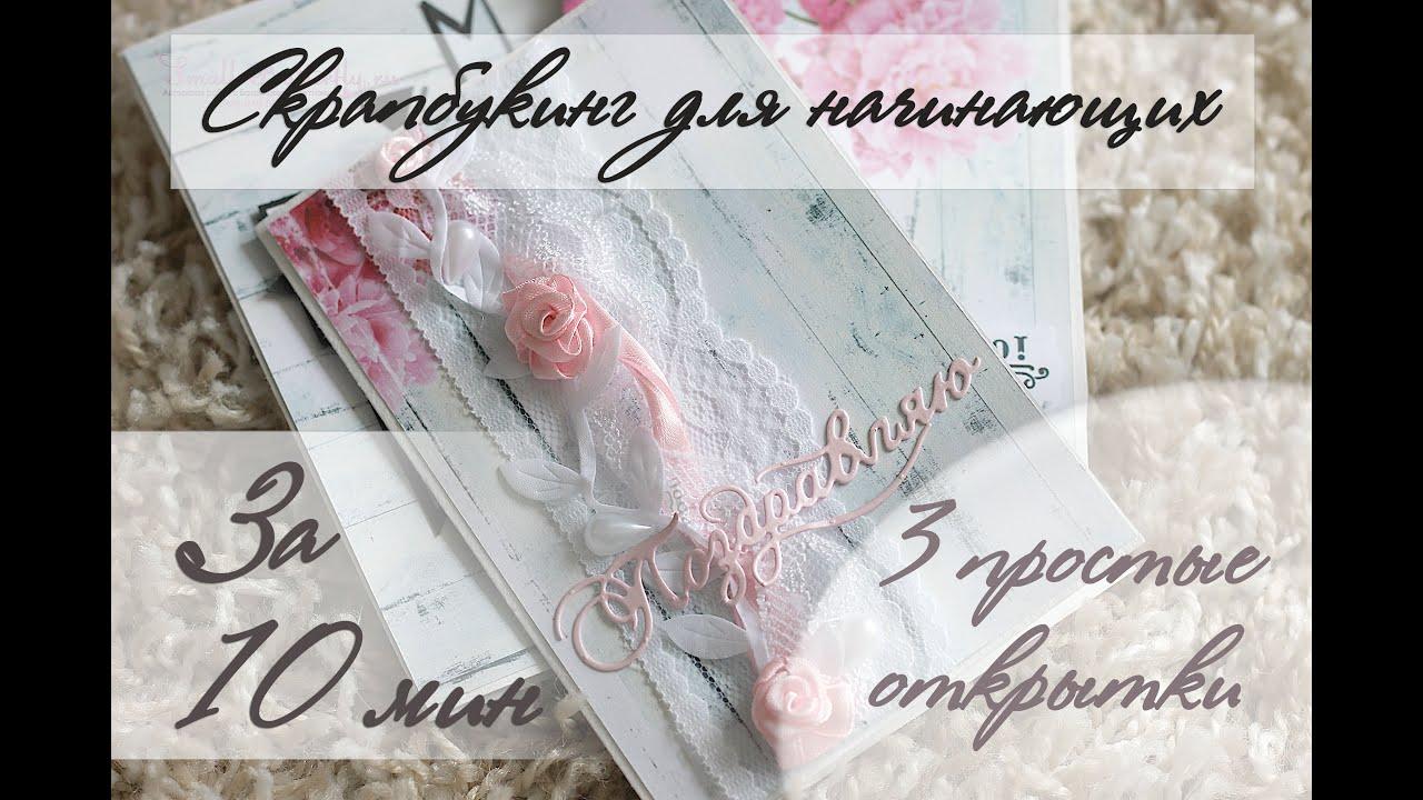 скрапбукинг открытка для начинающих пошагово с фото
