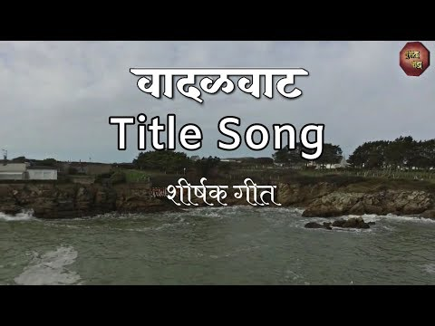 Vadalvaat Title Song | Zee Marathi | Old Marathi Serial | वादळवाट | झी मराठी